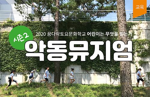 악동뮤지엄 시즌2 - 악동을 찾아라!