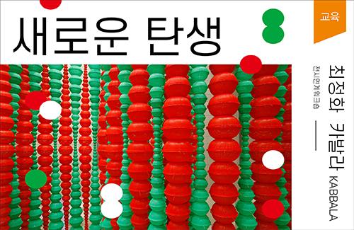 전시연계워크숍_최정화 카발라