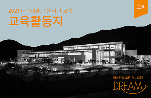 2021 대구미술관 온라인교육 교육활동지