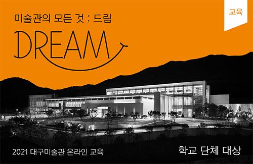 미술관의 모든 것: 드림(dream)_학교단체