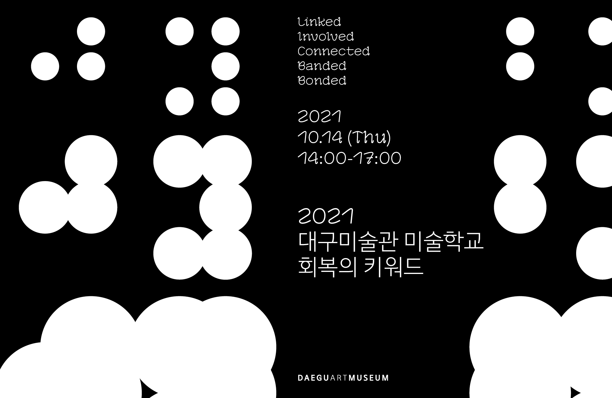 2021 대구미술관 학술행사<회복의 키워드>
