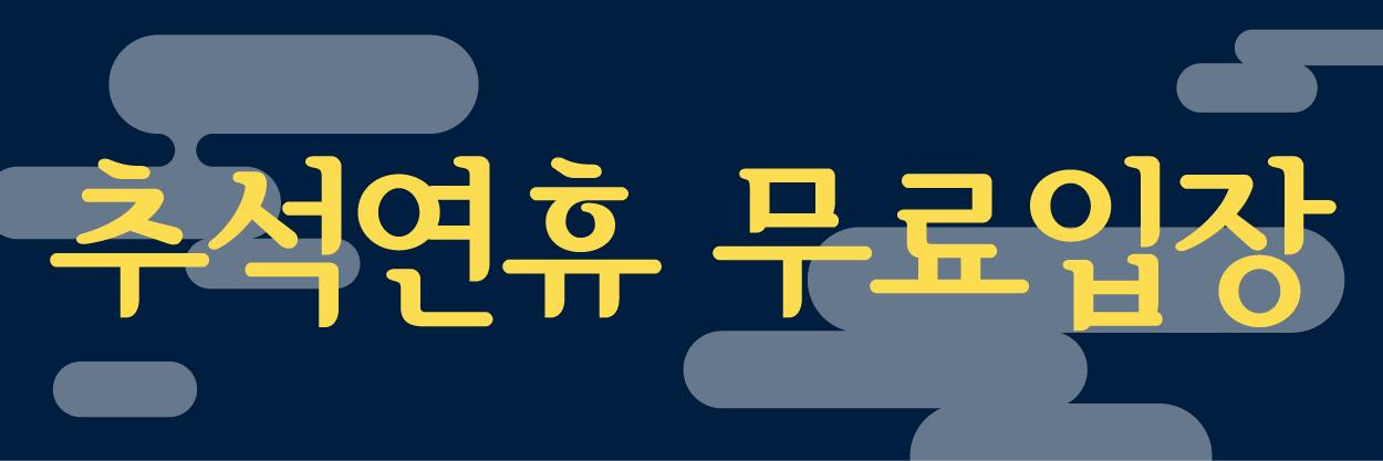 2017 추석연휴 무료입장