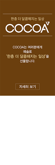 COCOA 회원모집