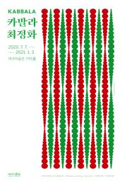 어미홀 프로젝트《카발라(Kabbala)》