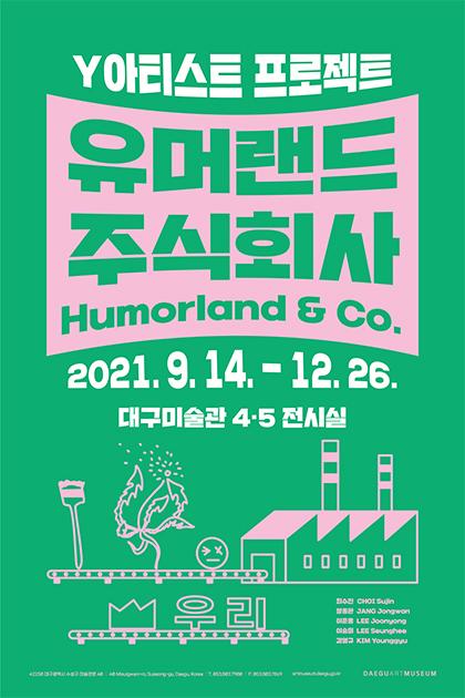 2021 Y아티스트프로젝트 《유머랜드주식회사》 (Humorland & Co.)