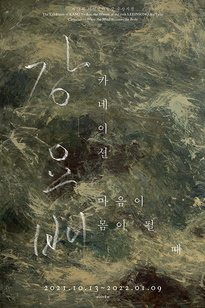제21회 이인성미술상 수상전 《강요배: 카네이션-마음이 몸이 될 때》
