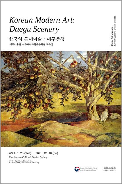 대구미술관-주캐나다한국문화원 교류전 《한국의 근대미술: 대구풍경》