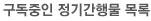 구독중인 정기간행물 목록 (2011)