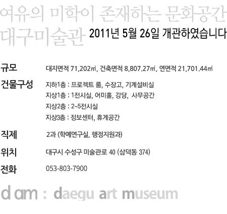 여유의 미학이 존재하는 문화공간 대구미술관 2011년 5월 26일 개관하였습니다